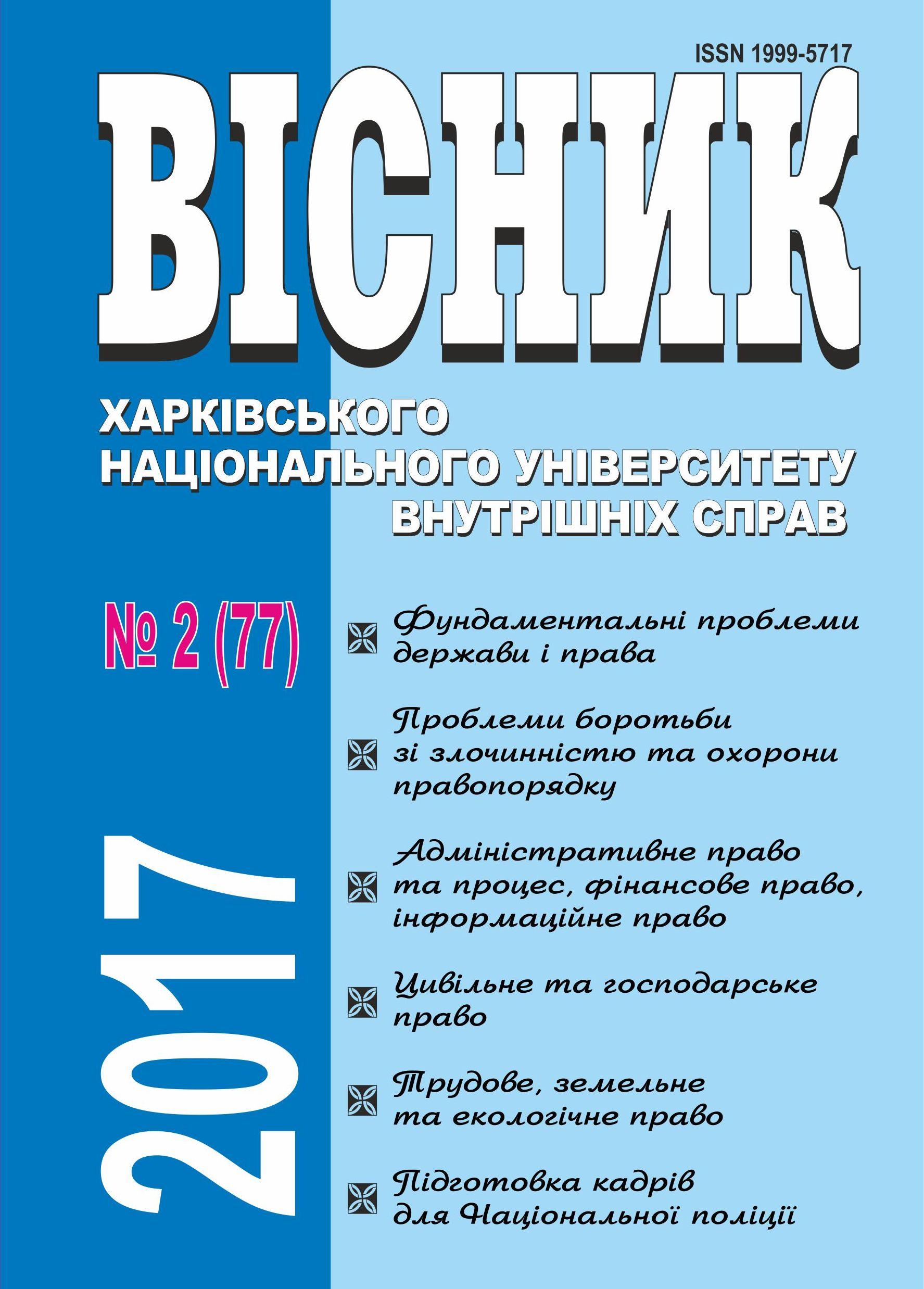 View Vol. 77 No. 2 (2017): Bulletin of Kharkiv National University of Internal Affairs
