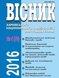 View Vol. 75 No. 4 (2016): Bulletin of Kharkiv National University of Internal Affairs