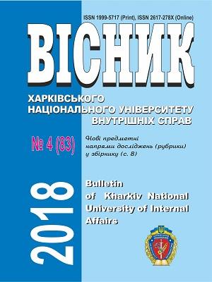 View Vol. 83 No. 4 (2018): Bulletin of Kharkiv National University of Internal Affairs